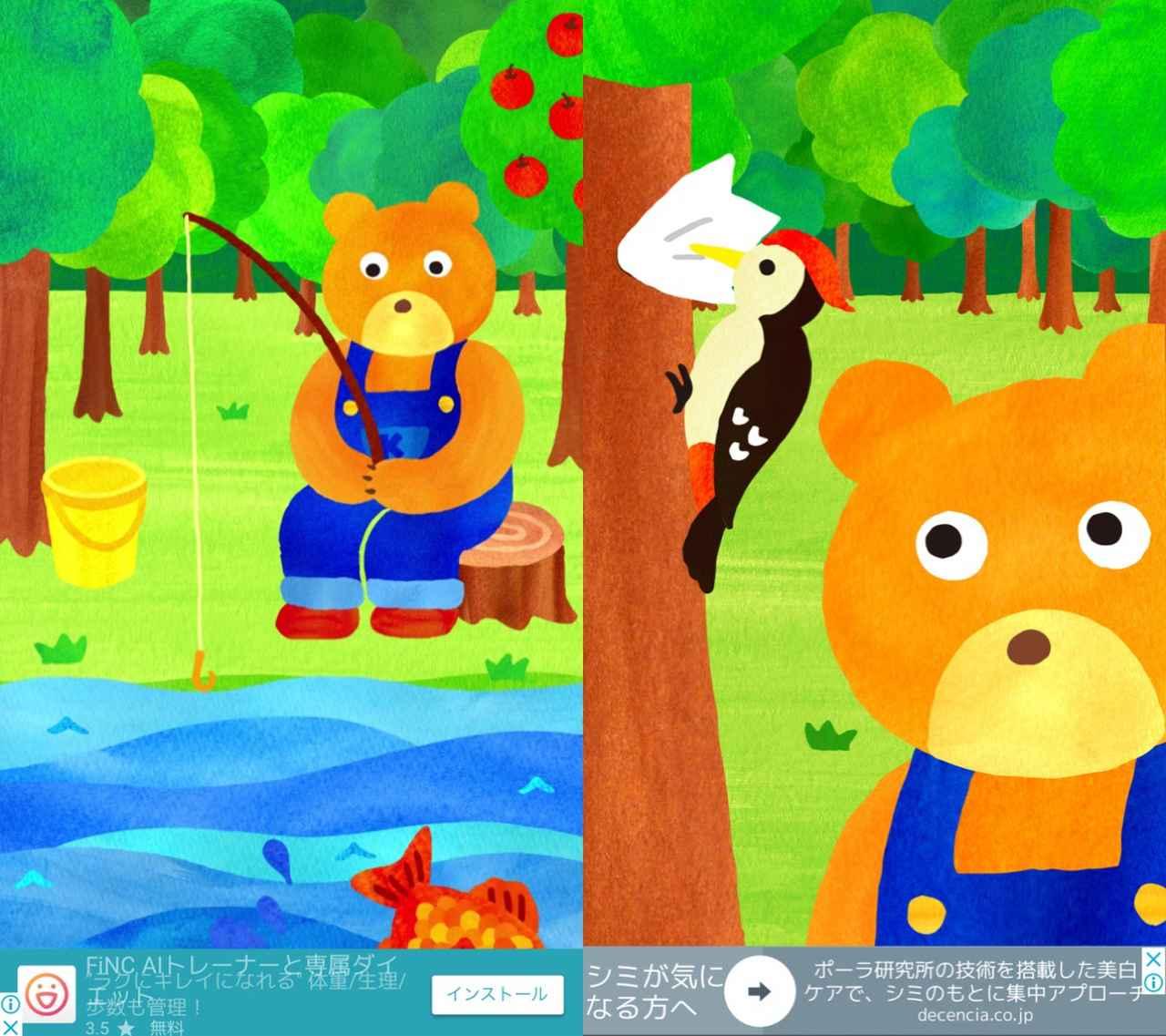 画像3: 優しく共感してくれるクマさんに癒される!悩みを書いた紙は残さずスッキリ!