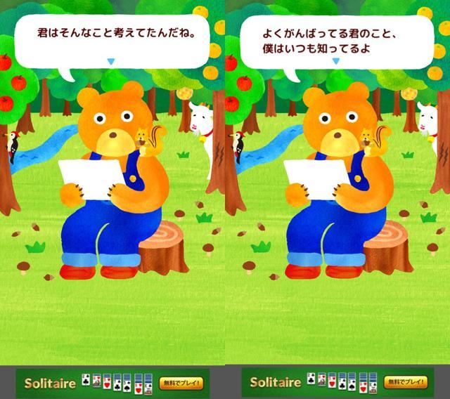 画像1: 優しく共感してくれるクマさんに癒される!悩みを書いた紙は残さずスッキリ!
