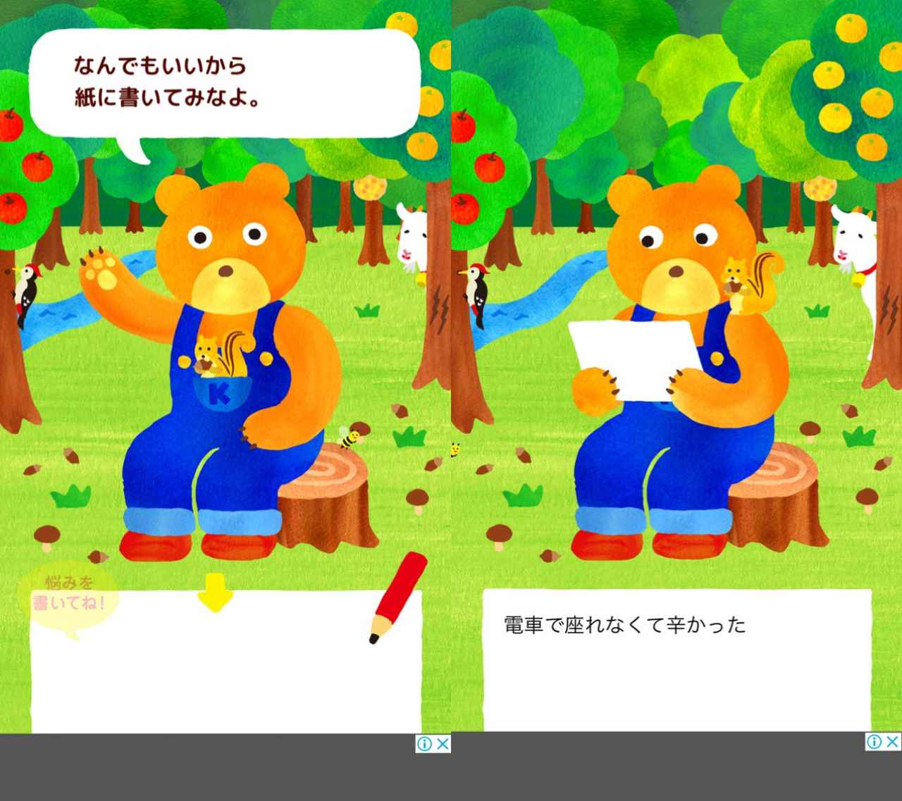 画像2: ちょっと嫌なことがあったら森に住むクマさんに話してみよう。