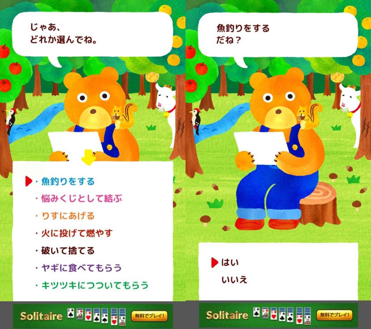 画像2: 優しく共感してくれるクマさんに癒される!悩みを書いた紙は残さずスッキリ!