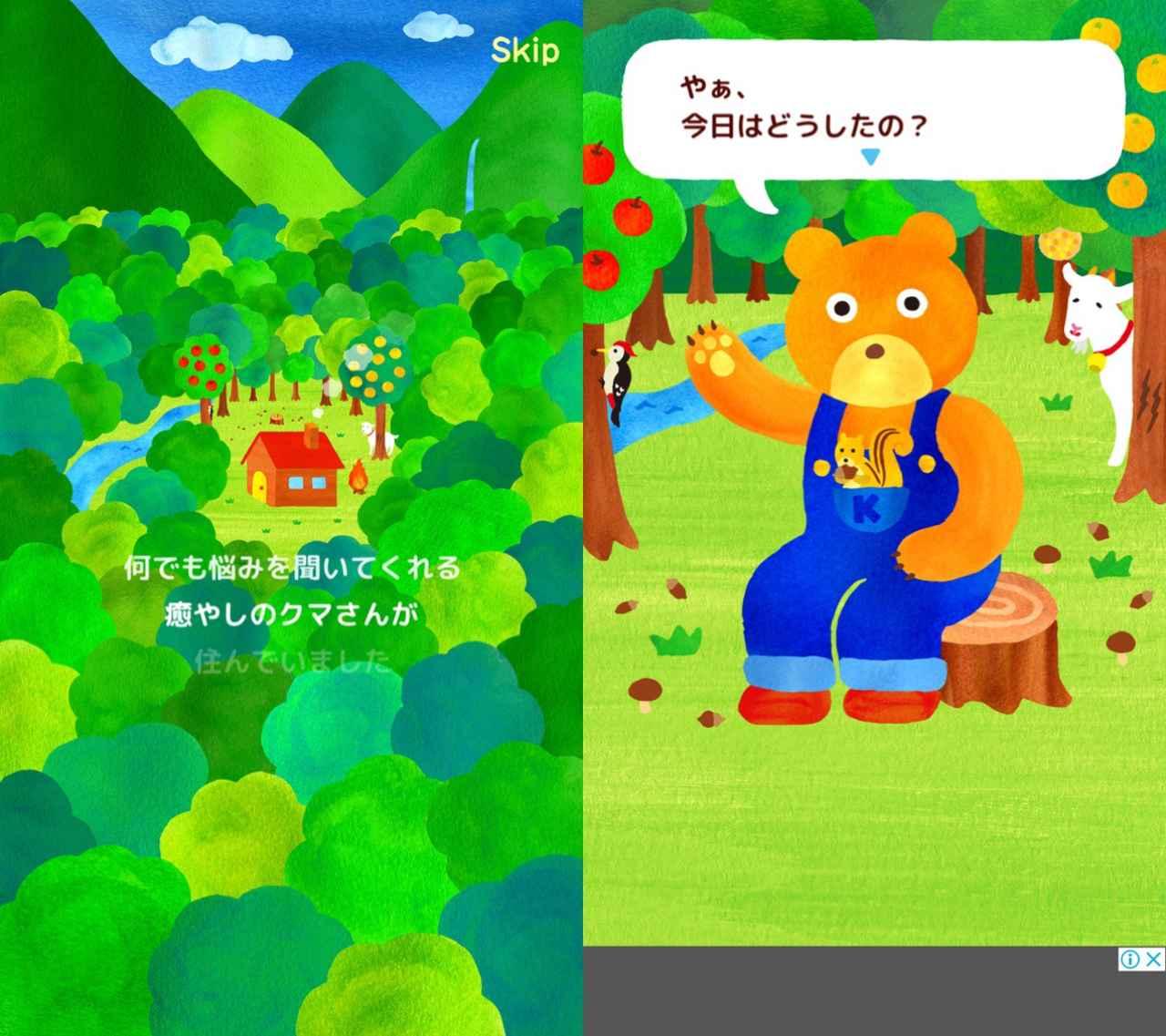画像1: ちょっと嫌なことがあったら森に住むクマさんに話してみよう。