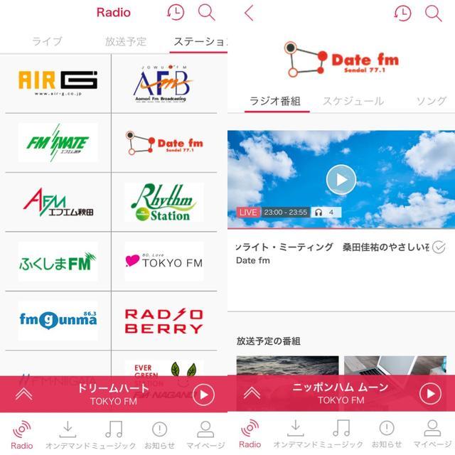 画像2: 今日はどこのFMを聴く?全国の番組が無料で聴き放題!