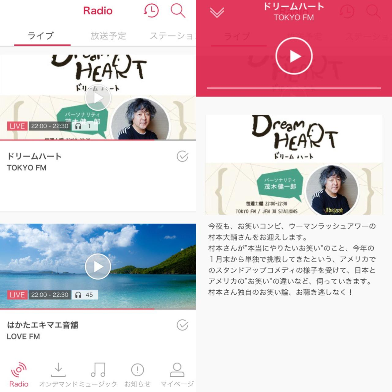 画像1: 今日はどこのFMを聴く?全国の番組が無料で聴き放題!