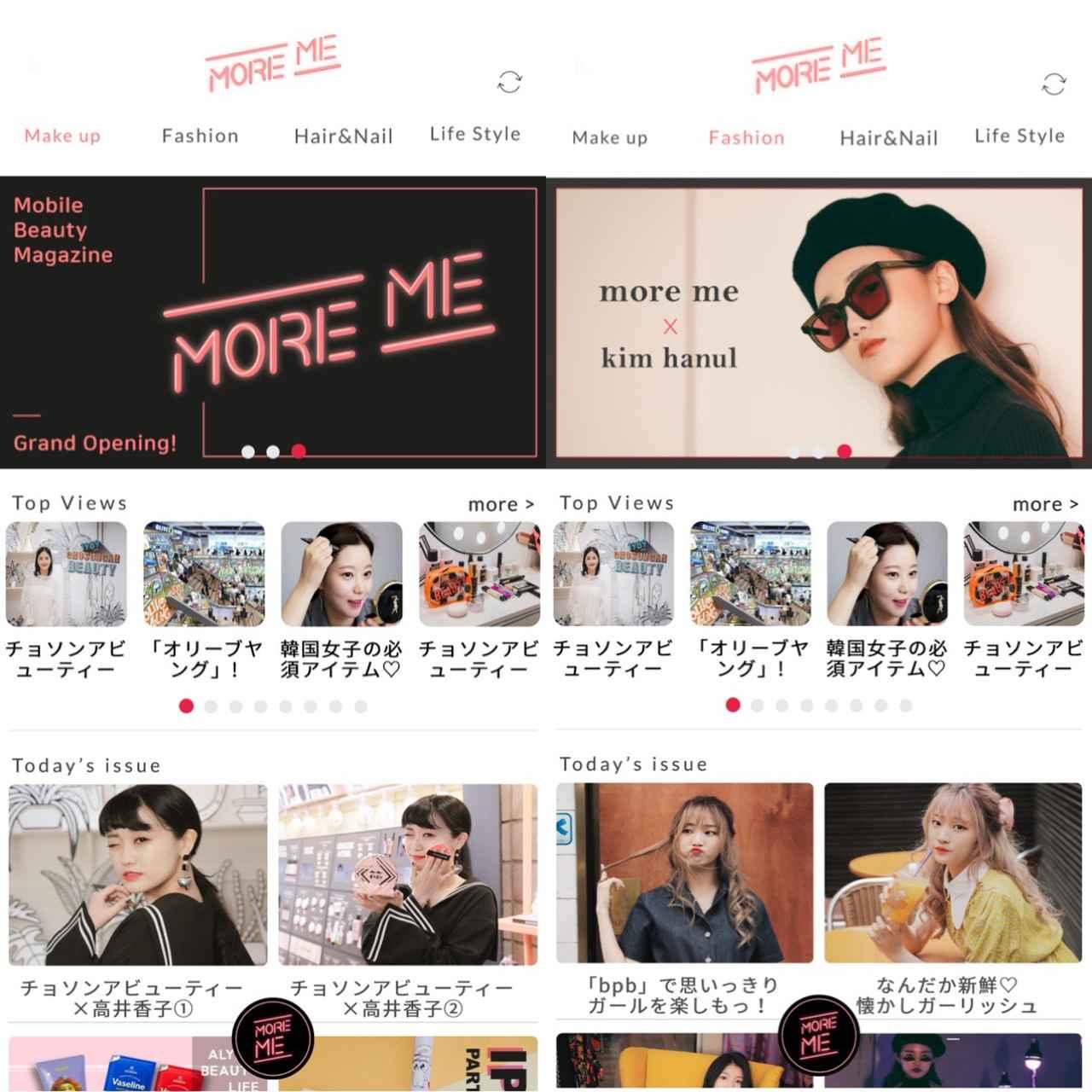 画像: コスメだけじゃない!可愛いが詰まっている韓国トレンド情報アプリ!