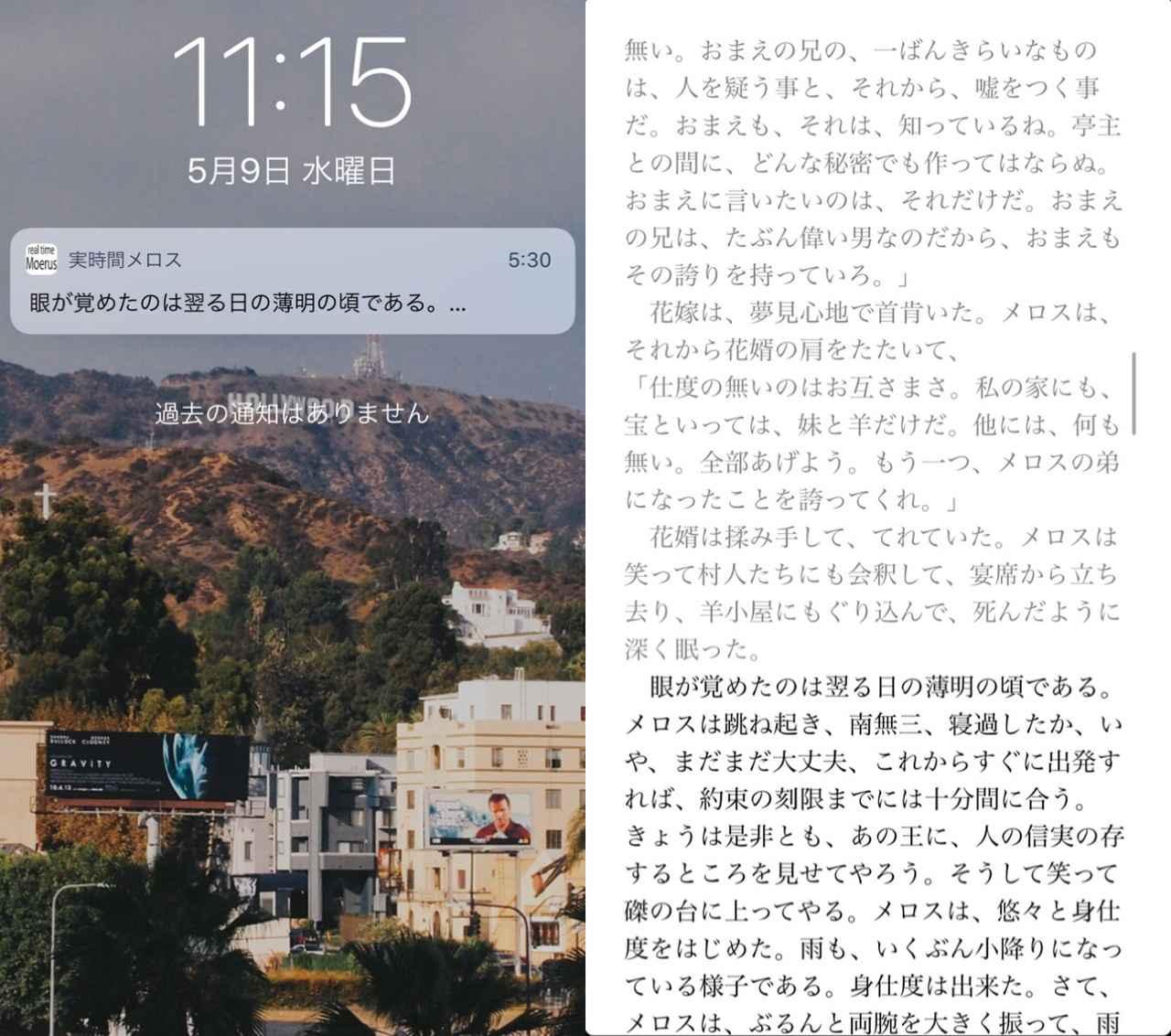 画像4: リアルタイムで通知が来てその先が読めるようになります。