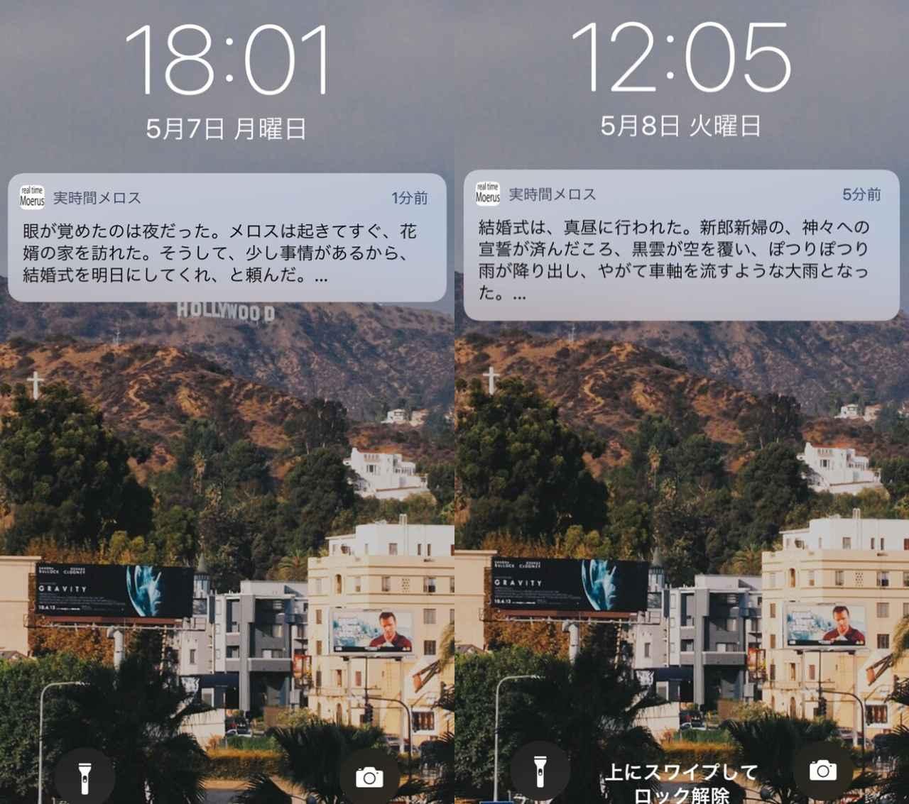 画像3: リアルタイムで通知が来てその先が読めるようになります。
