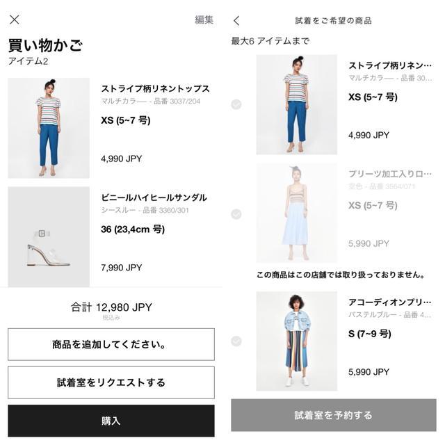 画像: 買い物カゴから試着予約。準備ができるとアプリに通知が来て便利!