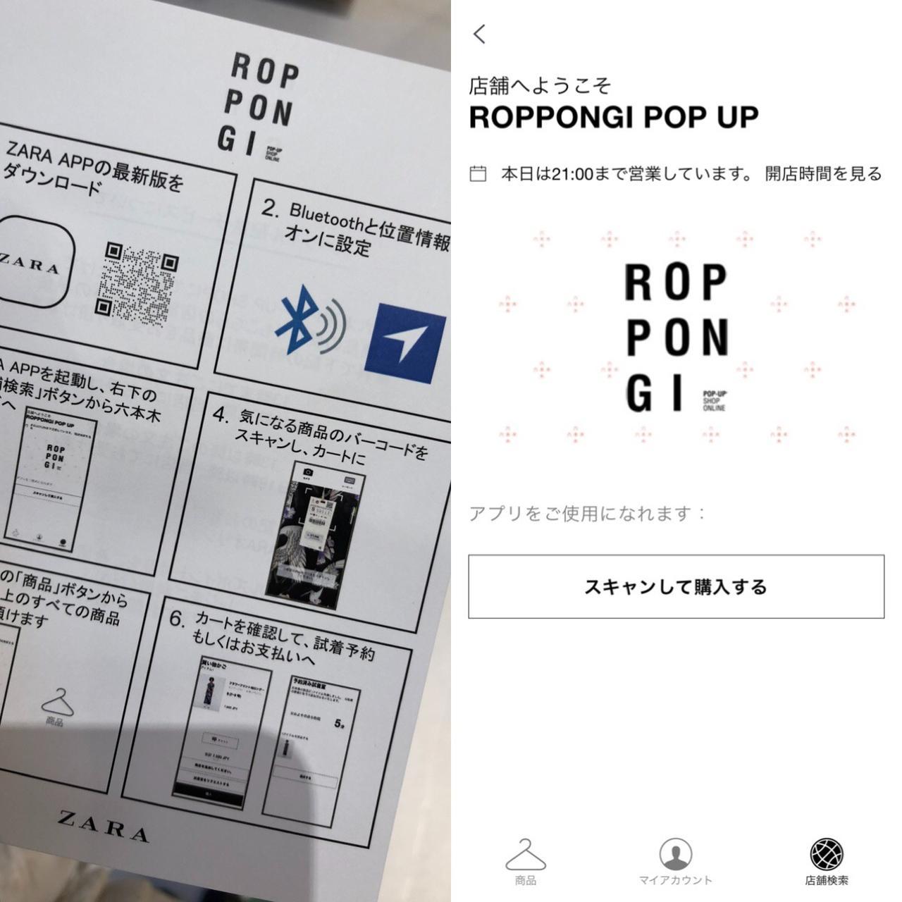 画像: お店に入る際アプリの使い方が書かれた紙をもらいましょう。