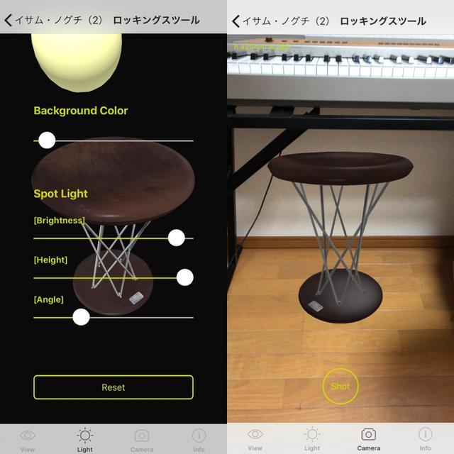 画像2: 3D画像化された椅子をぐるぐる動かせる!ARであなたのお部屋に置くことも!
