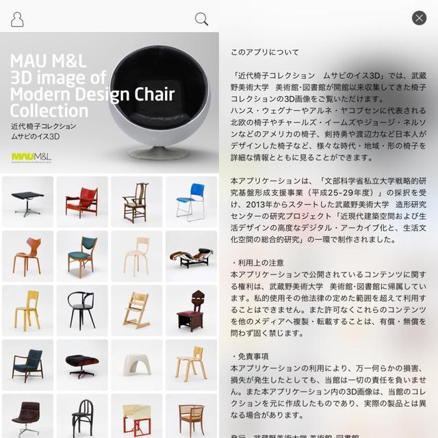 画像: 実はムサビ、椅子をコレクションしていたとは!