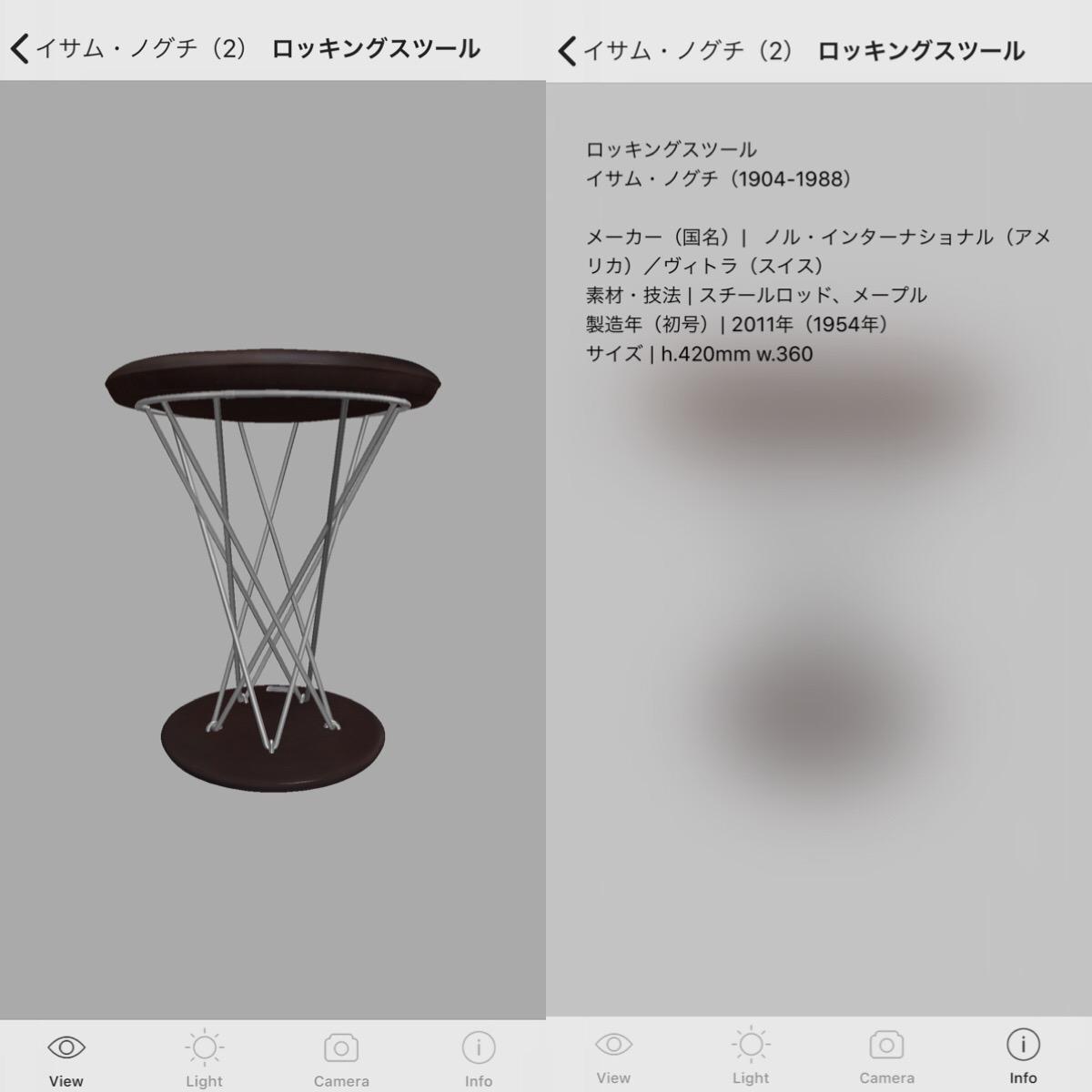 画像1: 3D画像化された椅子をぐるぐる動かせる!ARであなたのお部屋に置くことも!