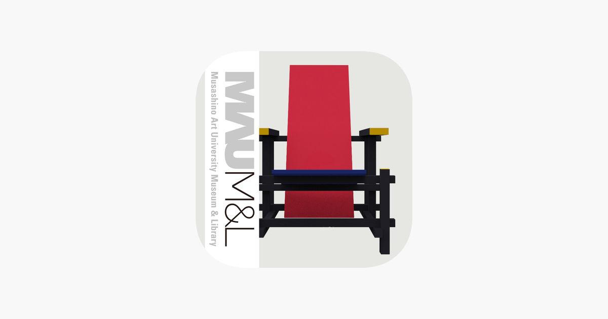 画像: 「MAU M&L 近代椅子コレクション ムサビのイス3D」をApp Storeで