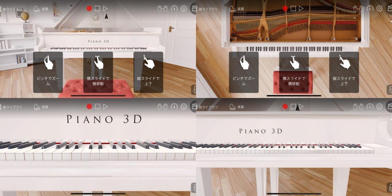 画像: リアルなピアノの動きが様々な角度で楽しめる!