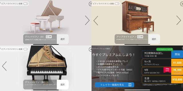 画像: 有料メニューでは色々なピアノを選べ、MIDIキーボードとの接続もできる!
