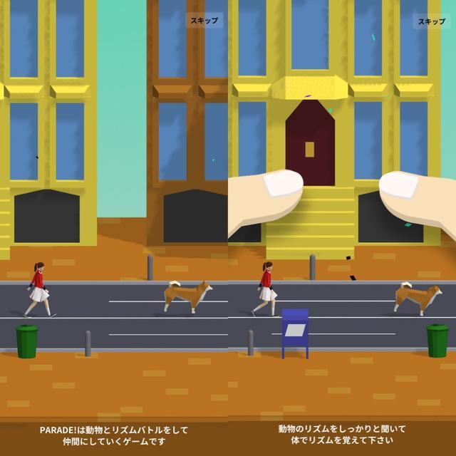 画像1: Hey!Yo! 体でリズムに乗って覚えてノリノリでプレイできるリズムゲームアプリ!