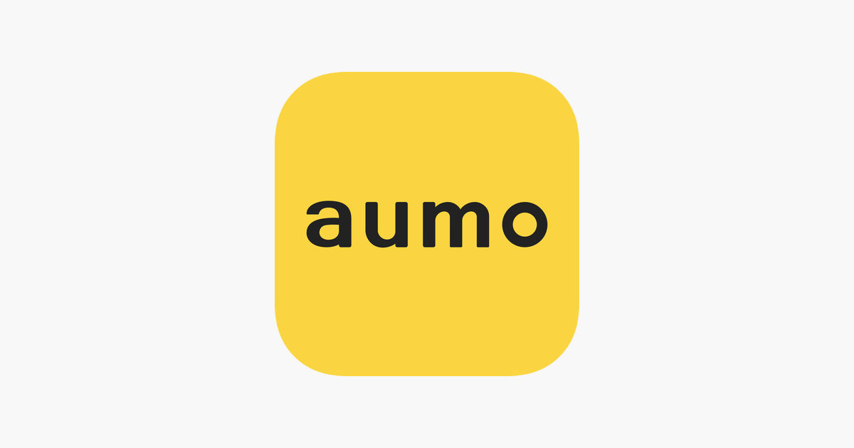 画像: 「aumo(アウモ)」をApp Storeで