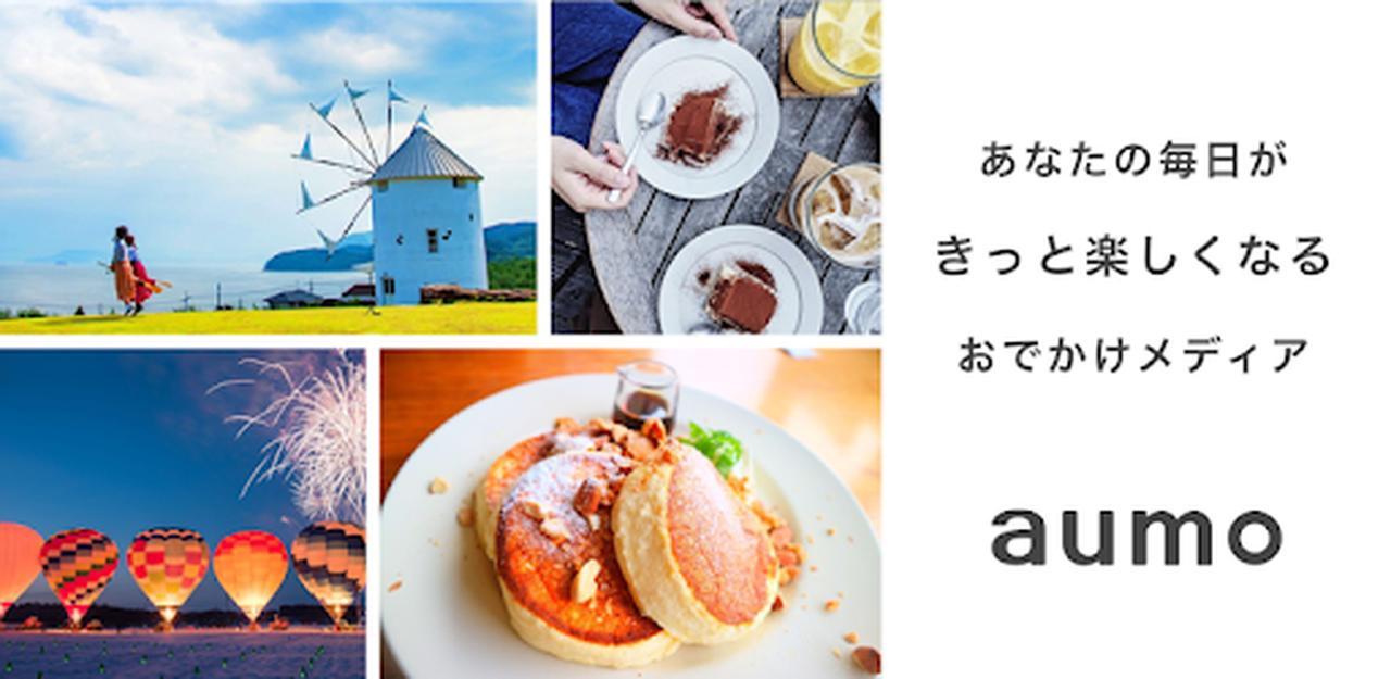 画像: aumo (アウモ) - おでかけ・旅行・グルメメディアアプリ - Google Play のアプリ