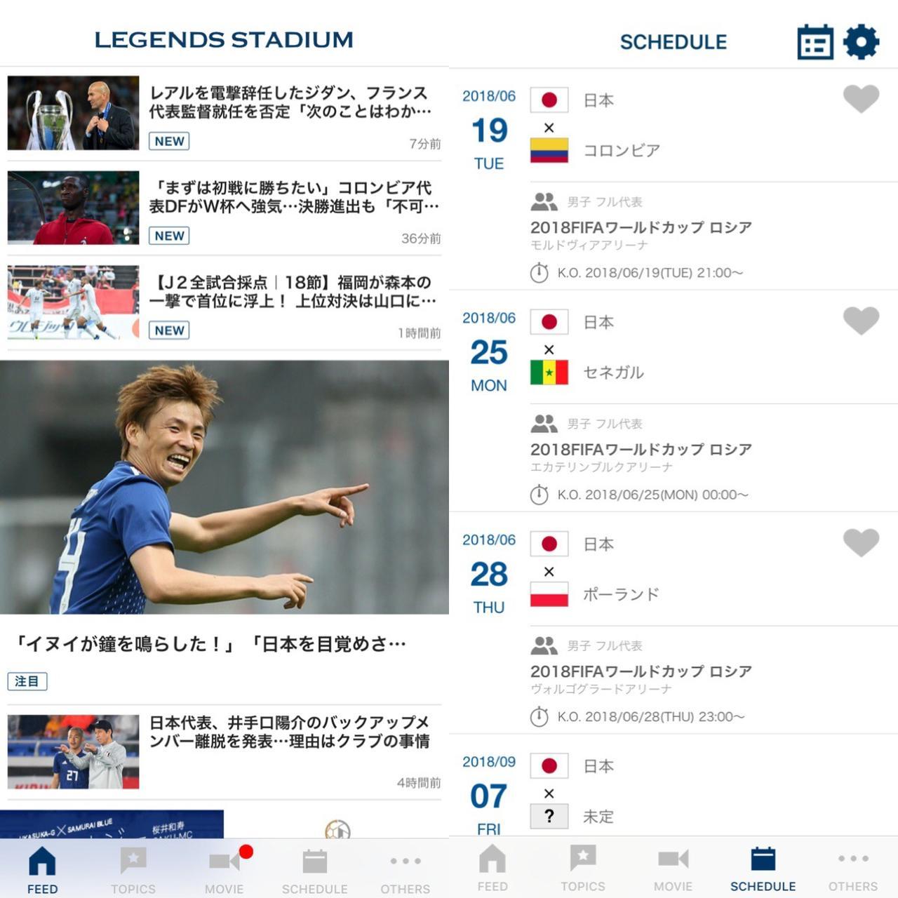 画像1: 日本のアプリなら『サッカー動画・サッカーニュース試合速報 レジェンドスタジアム』が便利!