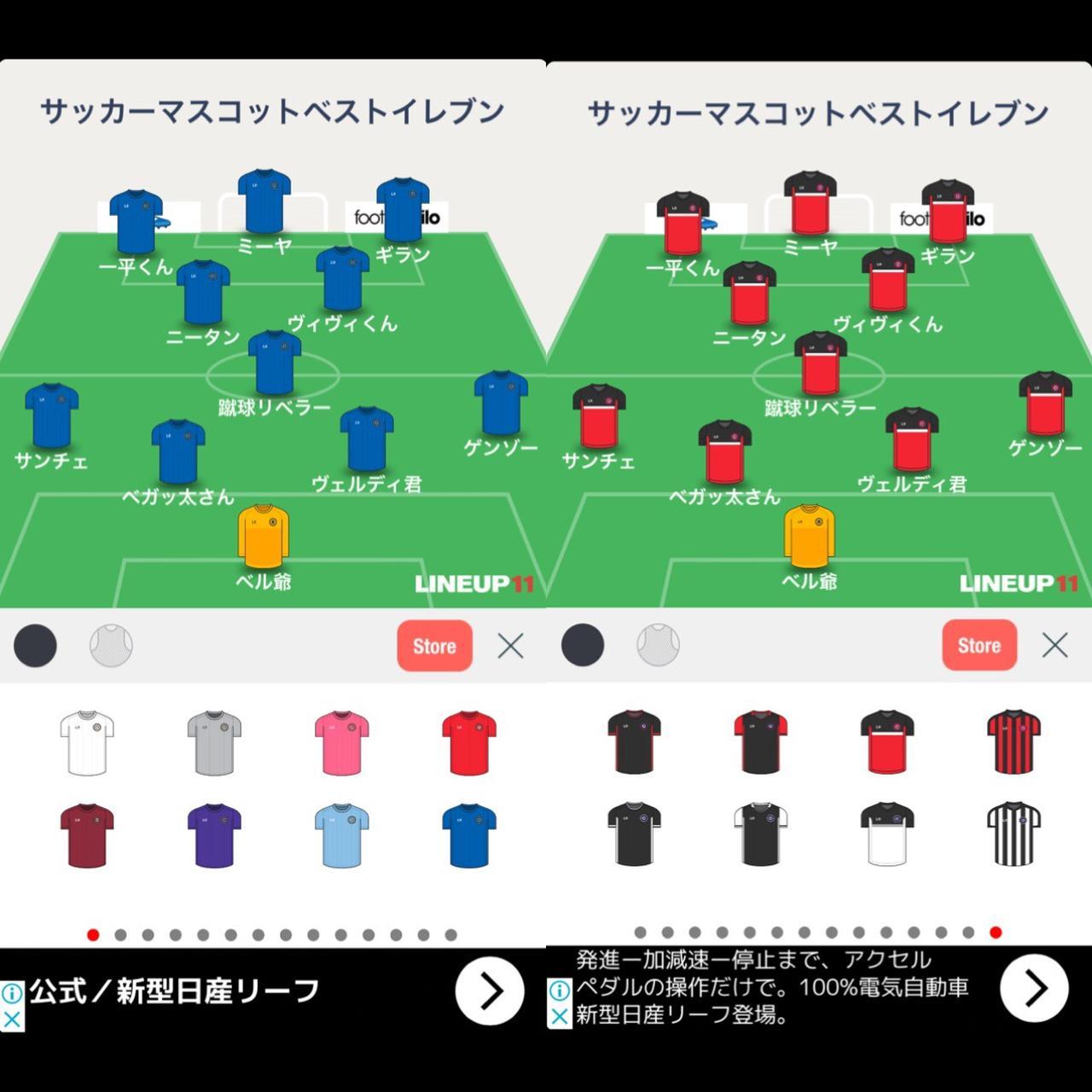 画像: スタメンをツイートする?マイベストイレブン作っちゃう?『Lineup11 - Football Lineup Builder 』