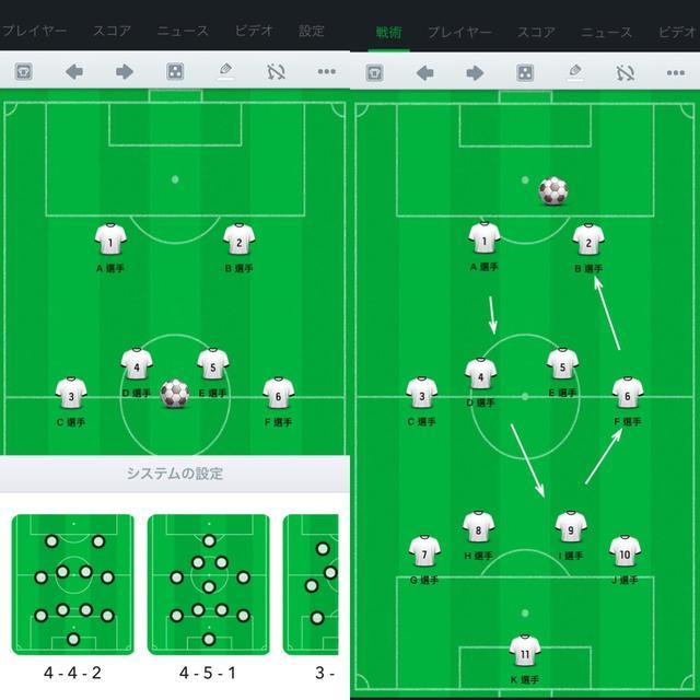 画像: 戦術の話を図解するなら『サッカー戦術ボード』