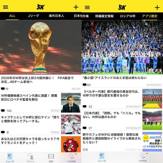 画像1: 日本代表だけでなくワールドカップ全体を楽しみたいなら『サッカーキング / 国内外のサッカーニュース・コラムをお届け』
