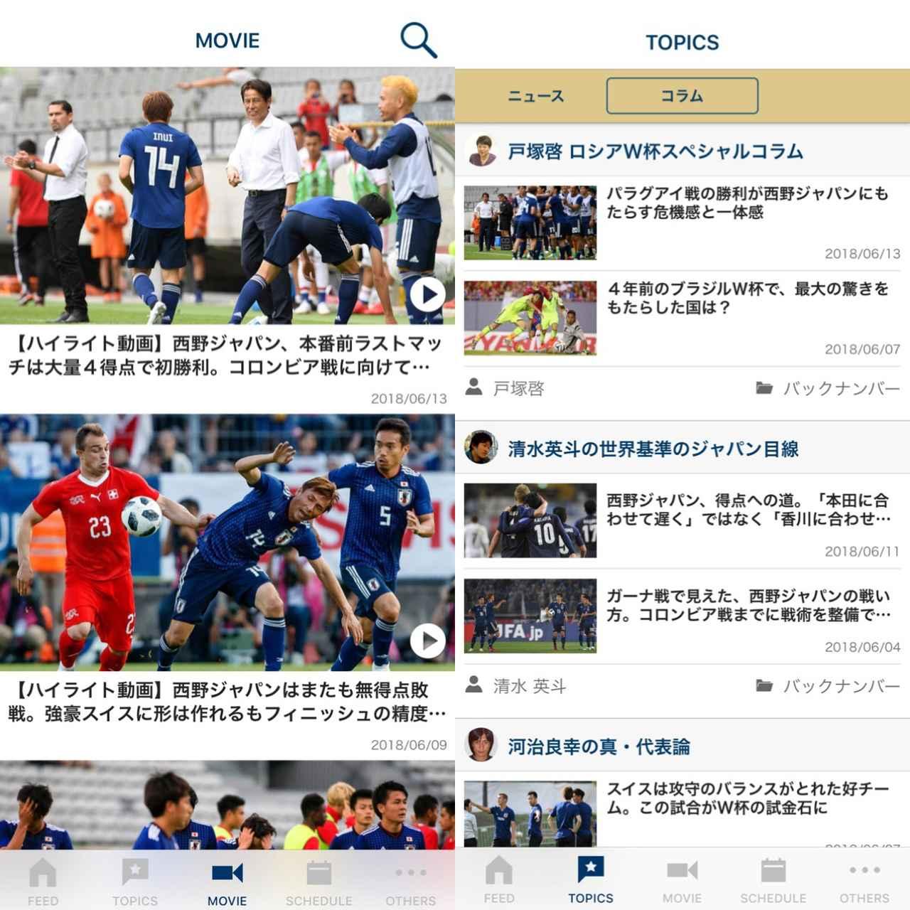 画像2: 日本のアプリなら『サッカー動画・サッカーニュース試合速報 レジェンドスタジアム』が便利!