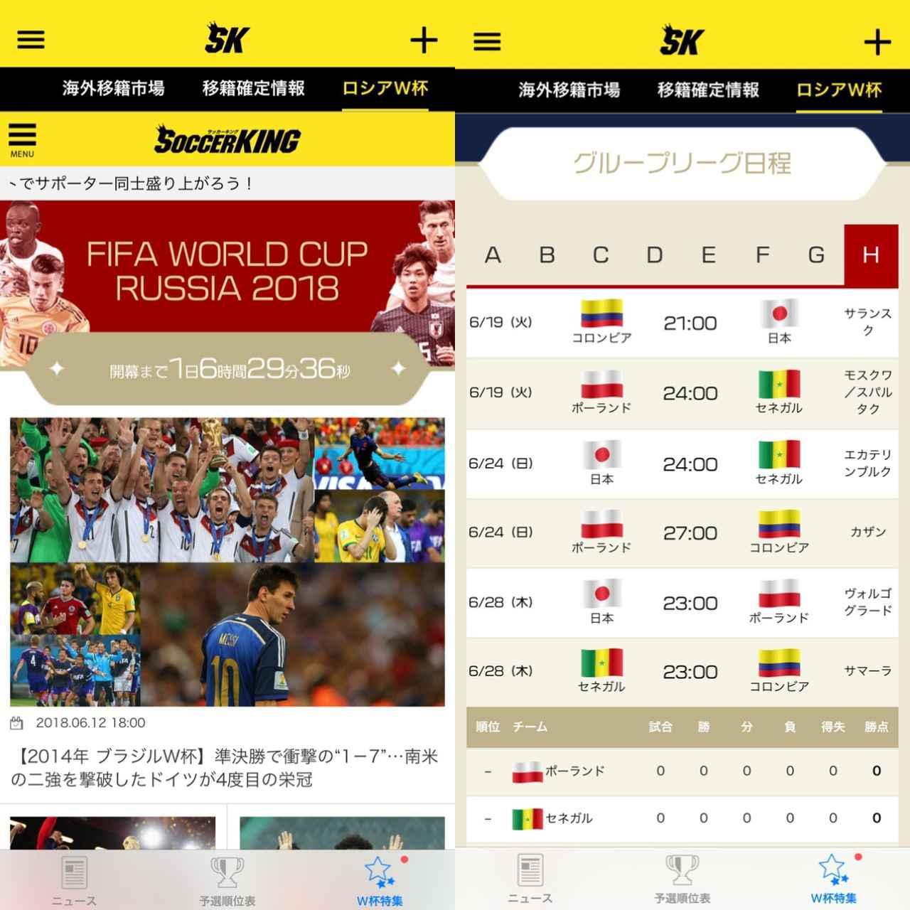 画像2: 日本代表だけでなくワールドカップ全体を楽しみたいなら『サッカーキング / 国内外のサッカーニュース・コラムをお届け』