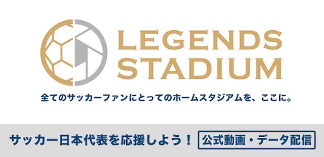 画像: サッカー動画・サッカーニュース速報が見れるサッカー情報アプリ【LEGENDS STADIUM】 - Google Play のアプリ