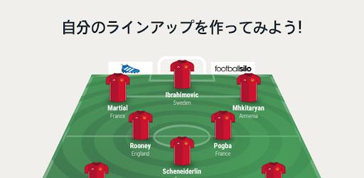 画像: ラインアップ11 - サッカーフォーメーション - Google Play のアプリ
