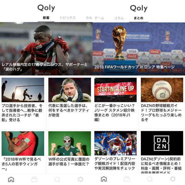 画像: 試合もいいけどワールドカップ関連の小ネタで楽しみたいなら『【3,000万人が選んだ】サッカーニュースアプリ/Qoly 』
