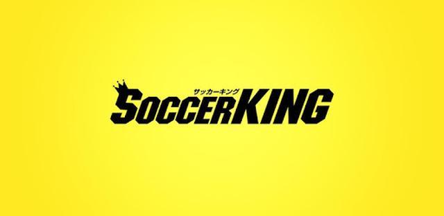 画像: サッカーキング - Google Play のアプリ
