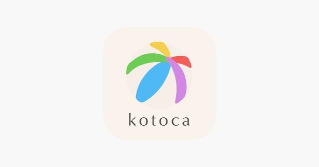 画像: 「kotoca」をApp Storeで