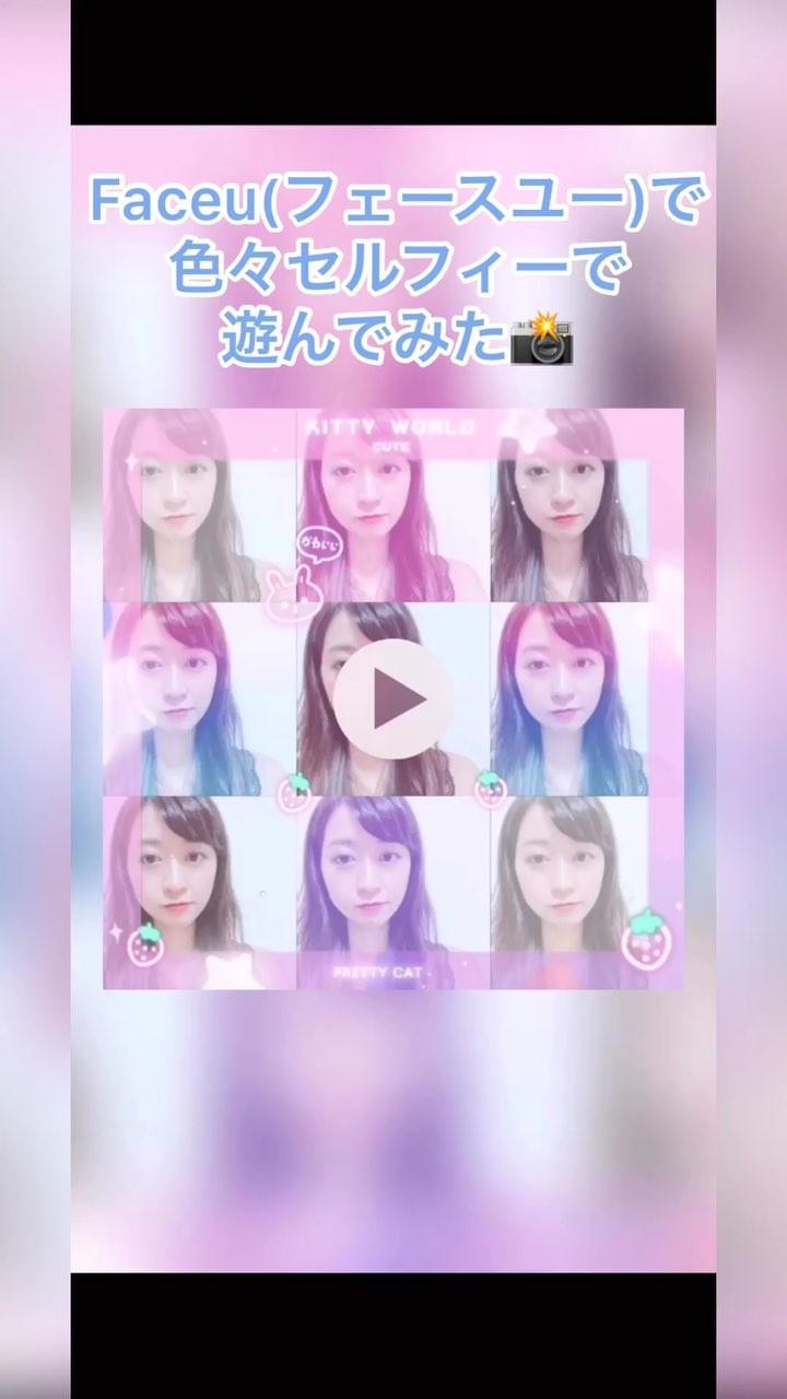 画像: Aki Imai (今井安紀)さんはInstagramを利用しています:「App Storeの写真・ビデオランキング上位に入っている顔認証スタンプアプリFaceuでセルフィーして遊んでみました! 可愛いデコ系や、ブツ撮りもいけそうなインスタントカメラ風レトロなフィルター、面白系までたくさんあるので色々撮ってみてください!  詳しいレビューはこちら…」