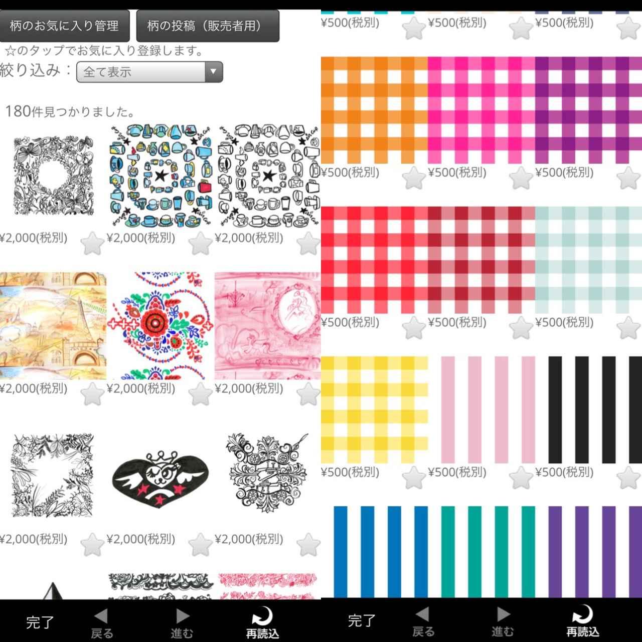 画像1: イラストレーターさんやデザイナーさんが作ったパターンが色々!