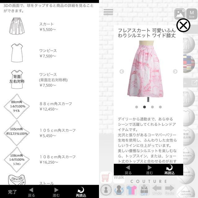 画像2: スカートやワンピースなど色々なアイテムから選べます。
