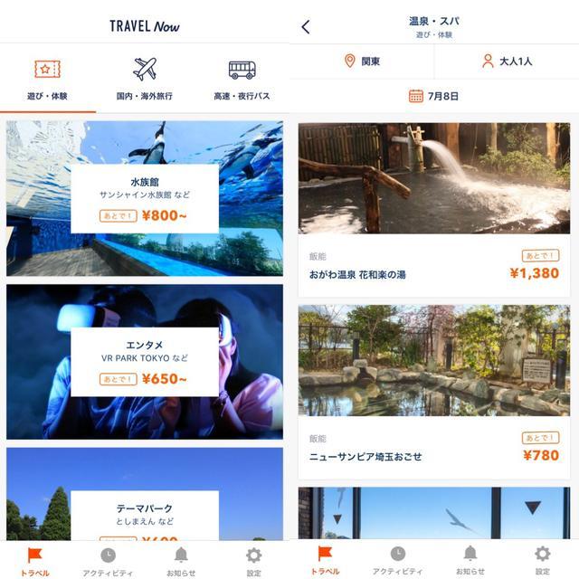 画像2: 国内も海外も。飛行機やバスの旅など色々選べます!