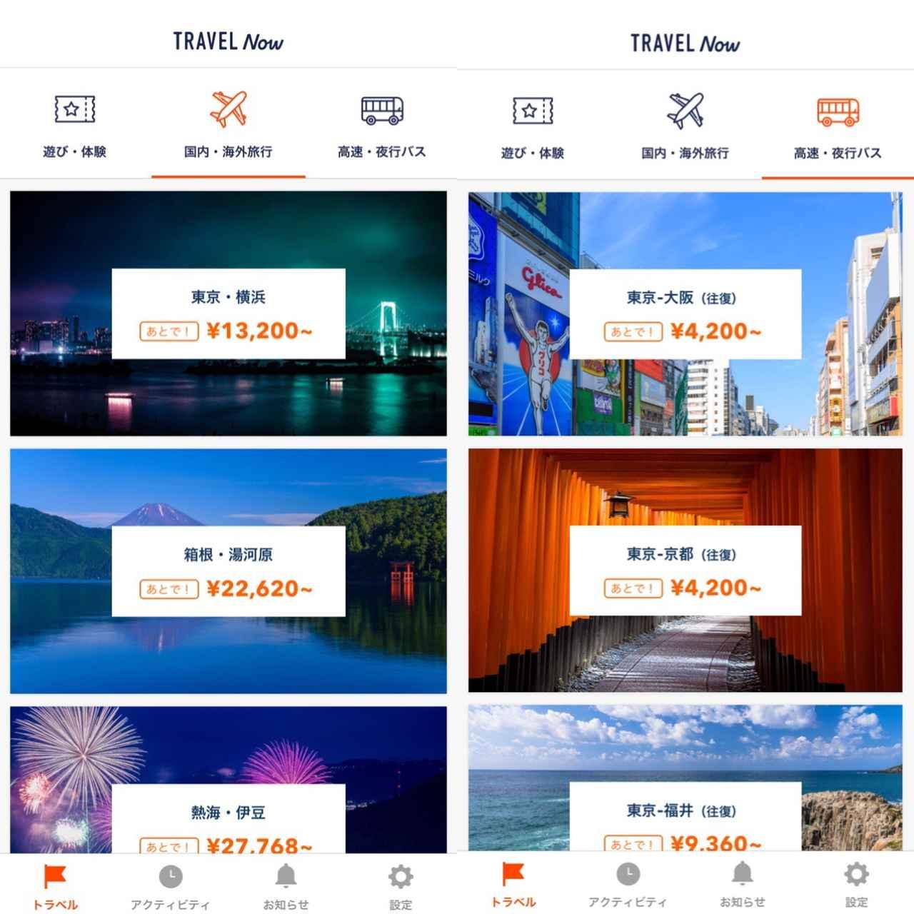 画像1: 国内も海外も。飛行機やバスの旅など色々選べます!