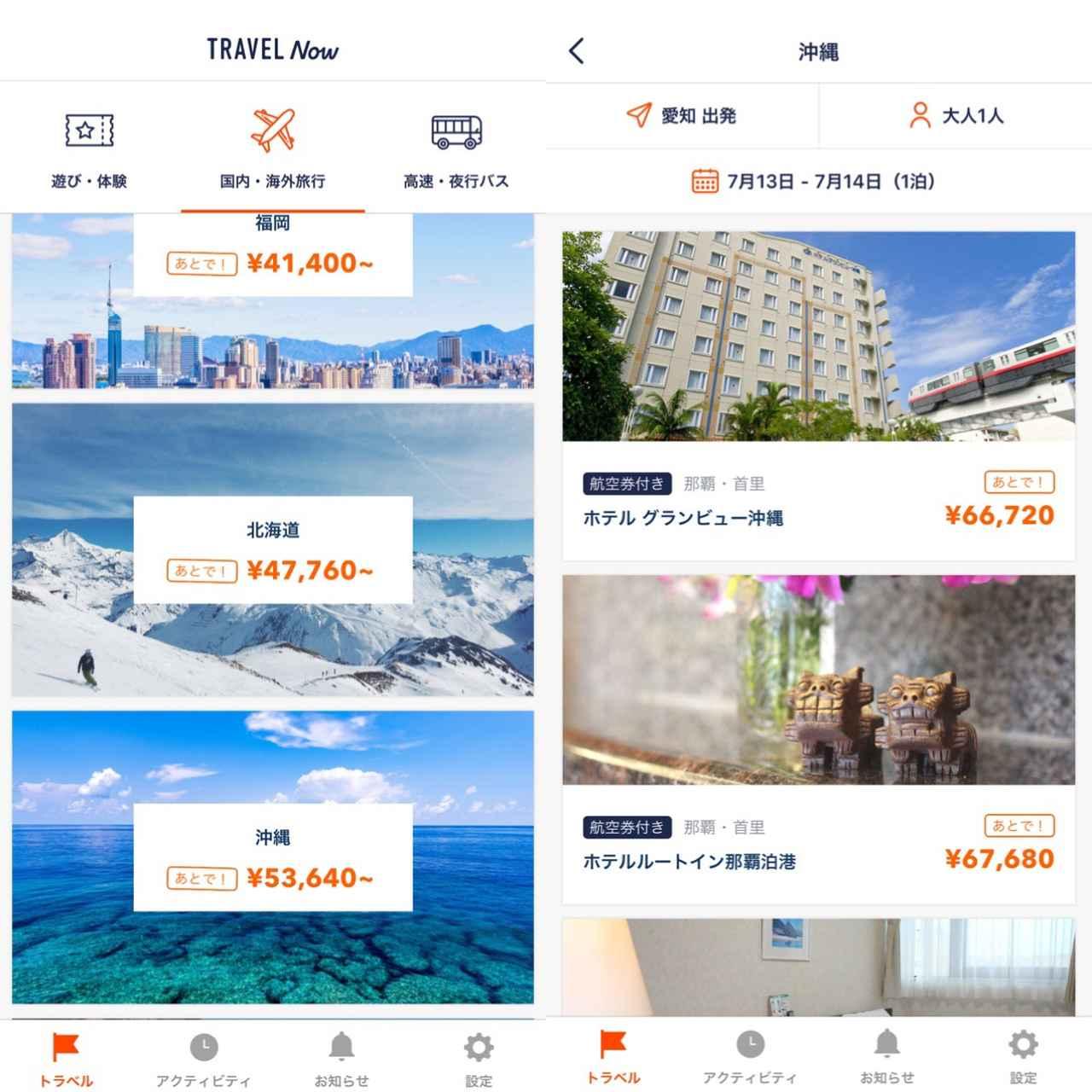 画像3: 国内も海外も。飛行機やバスの旅など色々選べます!