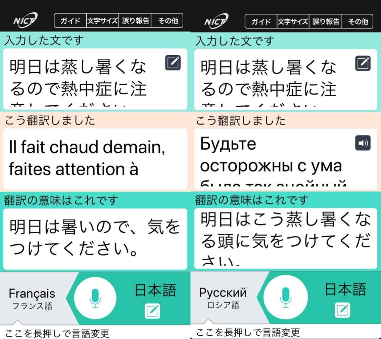 画像2: 英語以外も正確に訳せる?いろんな言語を使ってみました。
