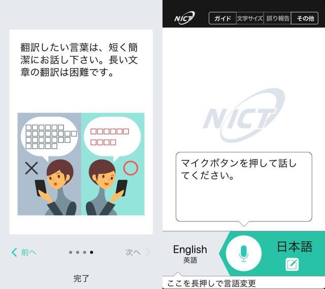 画像2: 話しかけるだけでアプリが自動で翻訳!翻訳結果が正しいかもわかるんです。