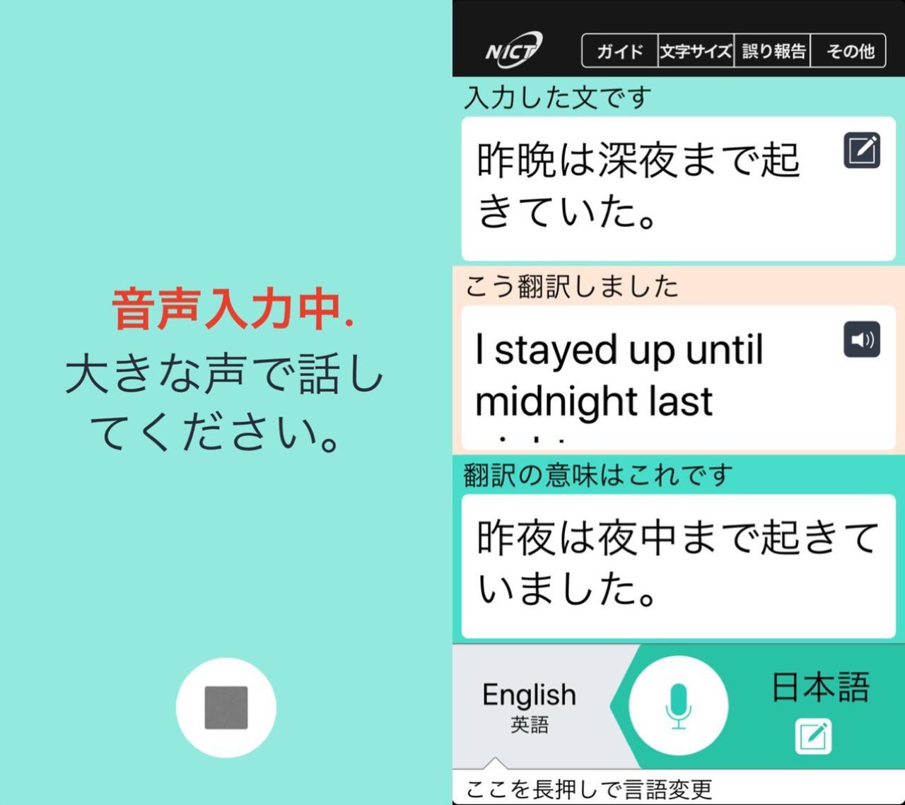 画像3: 話しかけるだけでアプリが自動で翻訳!翻訳結果が正しいかもわかるんです。