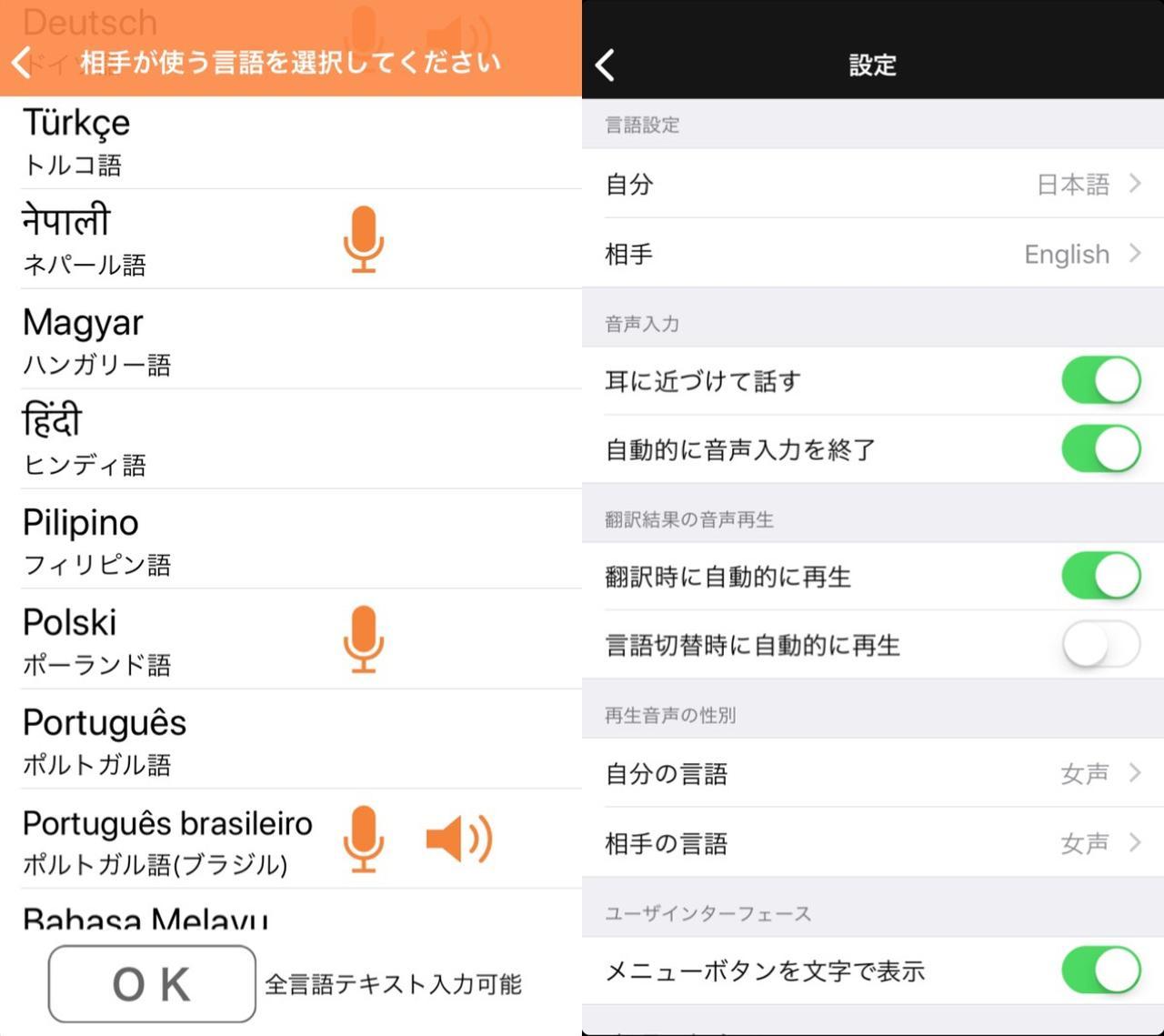 画像2: 31言語に対応。日本に来ている人にもかなりの割合で対応できそう。