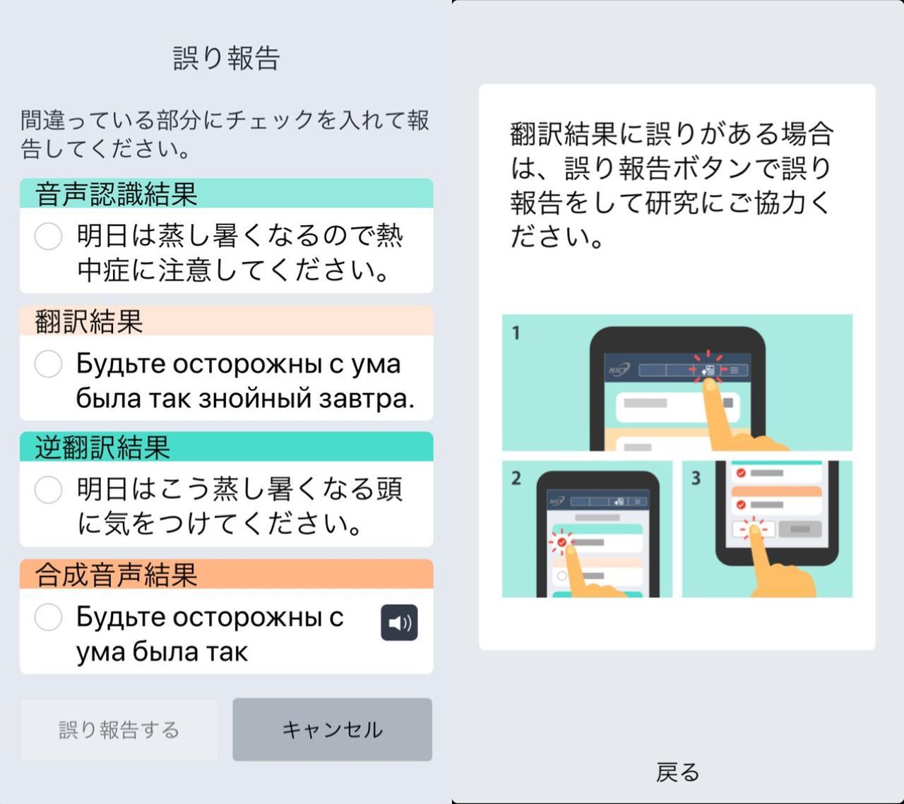 画像3: 英語以外も正確に訳せる?いろんな言語を使ってみました。