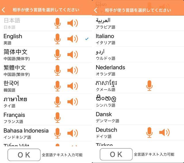 画像1: 31言語に対応。日本に来ている人にもかなりの割合で対応できそう。