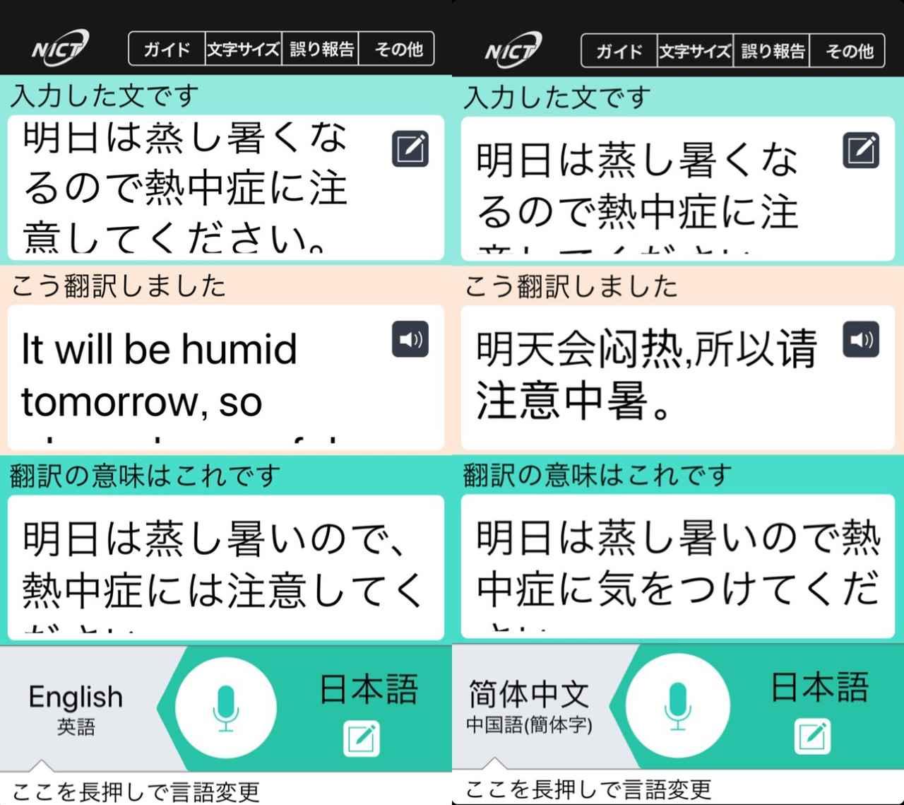 画像1: 英語以外も正確に訳せる?いろんな言語を使ってみました。