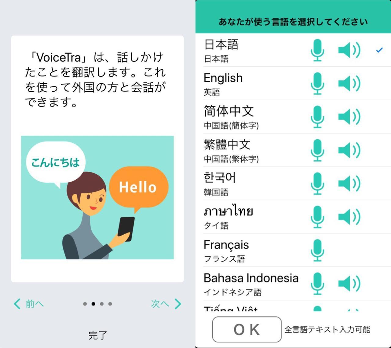 画像1: 話しかけるだけでアプリが自動で翻訳!翻訳結果が正しいかもわかるんです。