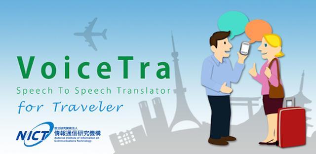 画像: VoiceTra(音声翻訳) - Google Play のアプリ