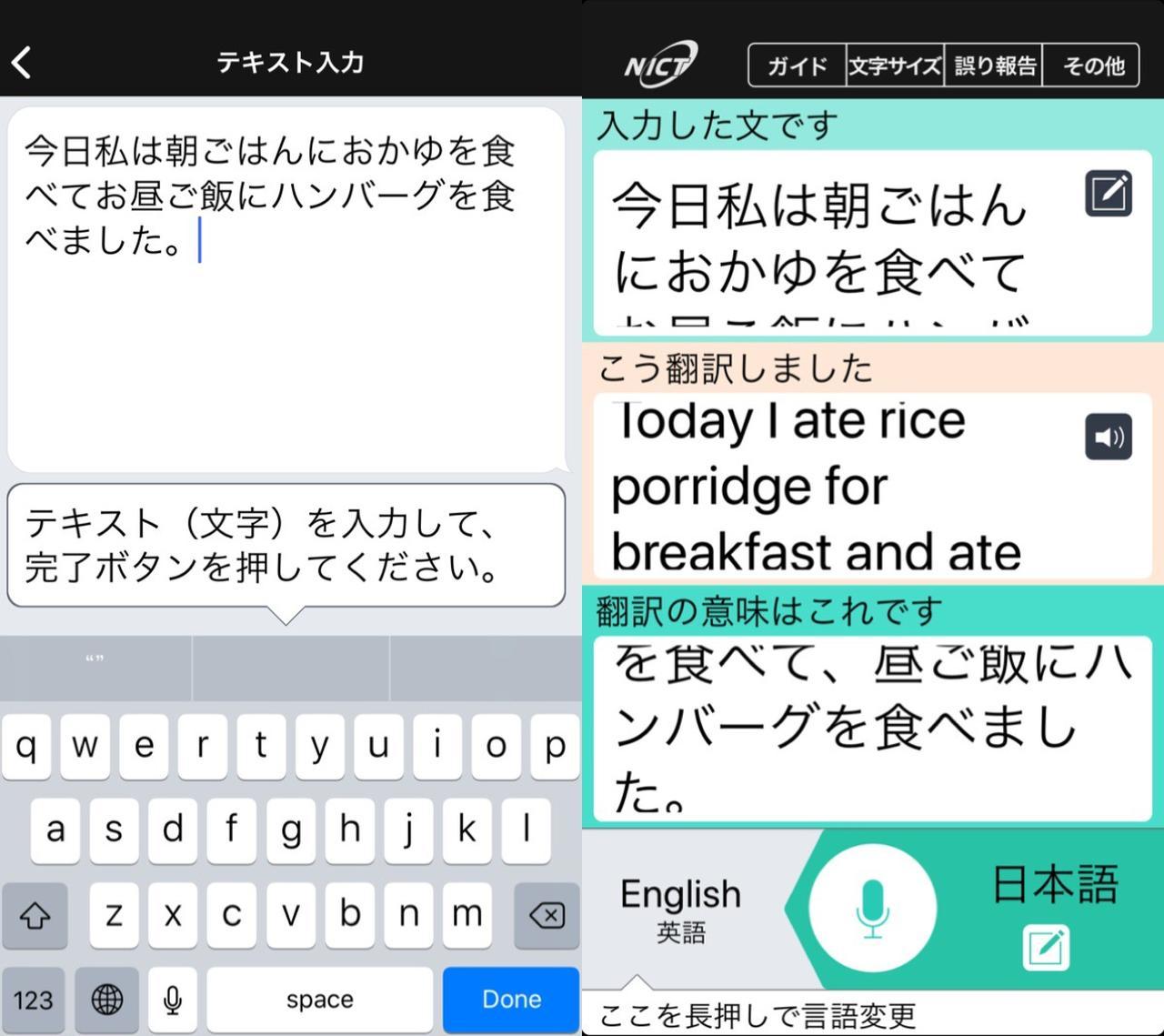 画像5: 話しかけるだけでアプリが自動で翻訳!翻訳結果が正しいかもわかるんです。