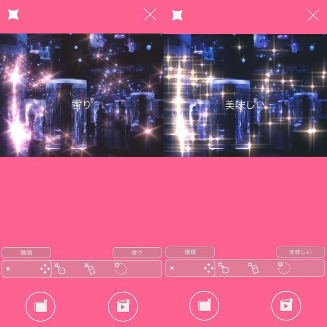 画像3: 保存してある写真から自動でキラキラ加工!キラキラの種類も簡単に選べます。