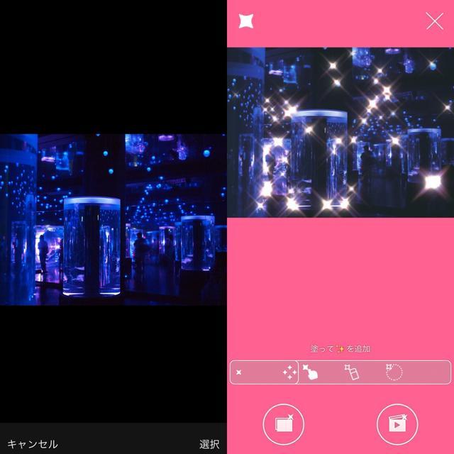 画像1: 保存してある写真から自動でキラキラ加工!キラキラの種類も簡単に選べます。